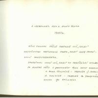 J.Kurul arhiiv 1960-69